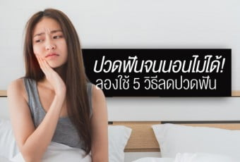 5-ways-to-reduce-toothache-at-night-help-sleep-better