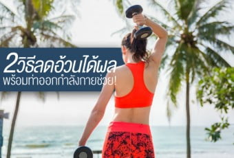 recommended-2-ways-to-lose-weight-effectively-with-exercise