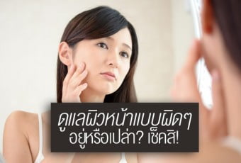 are-you-treat-you-skin-in-the-wrong-way