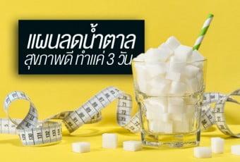 detox-sugar-3-days