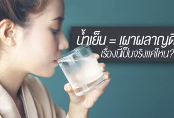 drinking-cold-water-helps-increase-the-metabolic-rat