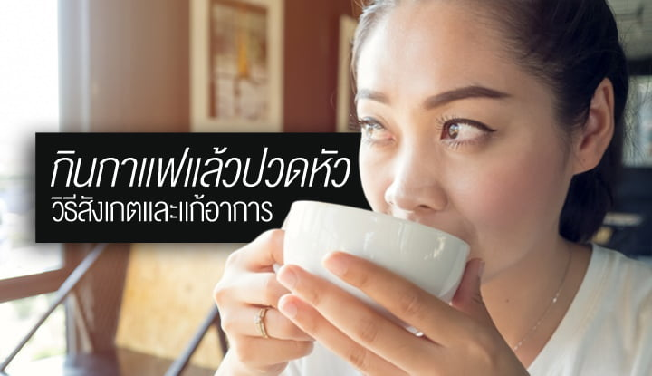 how-to-know-if-we-have-a-headache-because-of-coffee