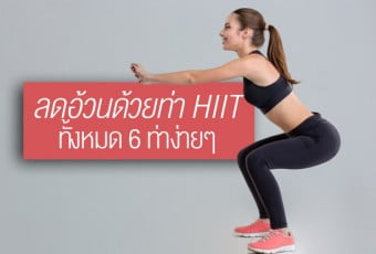 loss-weight-with-hiit