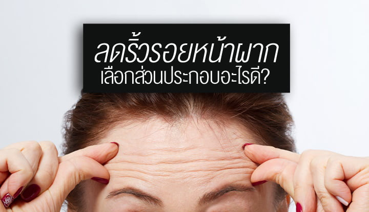 the-main-ingredient-used-to-reduce-wrinkles-in-the-forehead-line