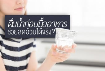 why-should-we-drink-water-before-meals