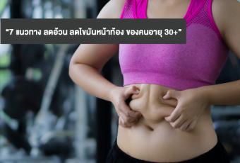 """7 แนวทาง """"ลดอ้วน ลดไขมันหน้าท้อง"""" ของคนอายุ"""